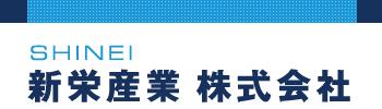 新栄産業 株式会社